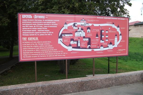 Novgorod (por Jorge Sánchez)