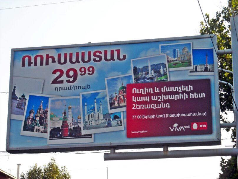 Yerevan_31